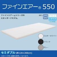 特殊立体ハニカム構造 高反発マットレス 【 ファインエアー 550 】 ミルキーホワイト セミダブル (120×200) / 底つきしないクッション性で、快適な睡眠環境をつくります。