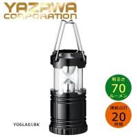 YAZAWA(ヤザワコーポレーション) LEDプルアップランタン(LED伸縮ランタン) 明るさ70lm 連続点灯20時間・Y06LA01BK 1071304 / ヘッド部分を引き上げるだけで自動で点灯するランタン!!