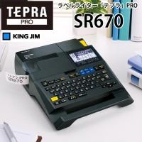 キングジム ラベルライター「テプラ」PRO SR670 / 使いやすさ徹底追求!!充実機能のスタンダードモデル!!