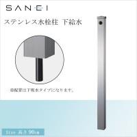 三栄 ステンレス水栓柱 (下給水) 高さ900mm / ステンレスなのでサビにくい!!