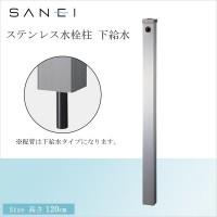 三栄水栓 SANEI ステンレス水栓柱 下給水 T8000-60X1200 ガーデニング/庭/水まわり / ステンレスなのでサビにくい!!