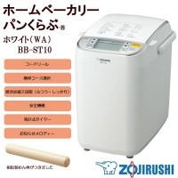 象印 ホームベーカリー1斤用 BB-ST10-WA / パン屋さんの窯焼きを再現!