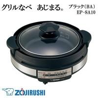 象印 グリルなべ コンパクトタイプ ブラック EP-SA10-BA / 「焼く」「煮る」「炒める」が1枚でOK!