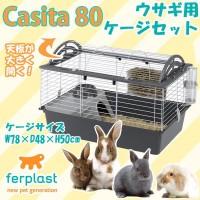 ファープラスト Casitaキャシタ 80 / すぐにウサギを飼育できるケージセット!!