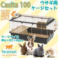ファープラスト うさぎ用ケージ キャシタ 100 / すぐにウサギを飼育できるケージセット!!