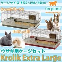 ファープラスト クロリック XL グリーン / 広々としてお洒落なウサギ用ケージセット!!