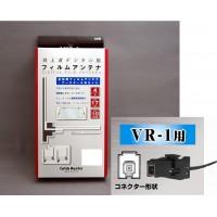 地デジフィルムアンテナ4本セットL型フィルムVR-1用AQ-7207 AQ-7207 / 4チューナー用地デジフィルムアンテナセット L型フィルム仕様!