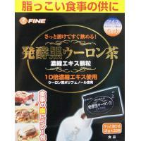 ファイン 発酵黒ウーロン茶エキス顆粒 49.5g(1.5g×33包)×12個セット