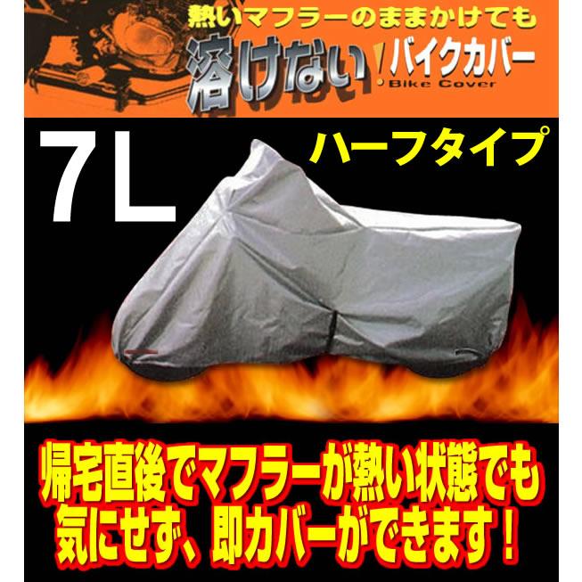 全日本送料無料 溶けないバイクカバー ハーフタイプ 7Lサイズ 7Lサイズ BB-709/ 新たな機能をプラス BB-709!熱いマフラーのままかけても溶けないカバー/。, オタルシ:b80da7ff --- supercanaltv.zonalivresh.dominiotemporario.com