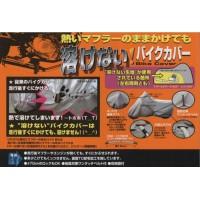 ユニカー(Unicar) 溶けないバイクカバー ハーフタイプ 8Lサイズ BB-710 / 熱いマフラーのままかけても溶けないバイクカバー!!