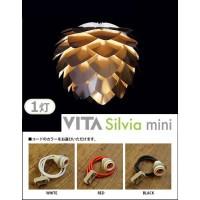 ヴィータ 北欧デンマーク ペンダントライト シルビア コパー 1灯タイプ コード:ホワイト 電球別売 02031-WH エルックス / VITAは組み立て式のデザイン照明です。