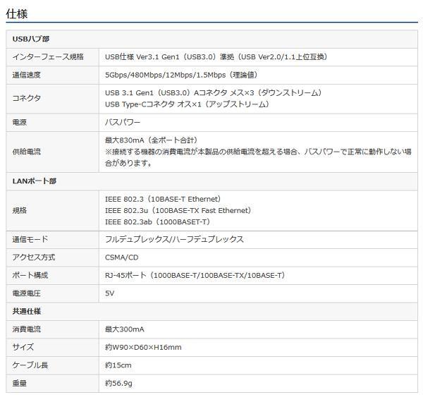 【まとめ買い11個】サンワサプライLANアダプタ付きUSBType-CハブUSB-3TCH10BK