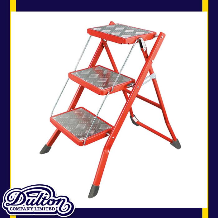【 DULTON FOLDING 3-STEPS LADDER RED 100-252RD 】 ステップ 踏み台 折りたたみ 3段 三段 折畳み 脚立 ステップ台 おしゃれ 踏台 ステップスツール スツール ダルトン フォールディング 3ステップス レッド