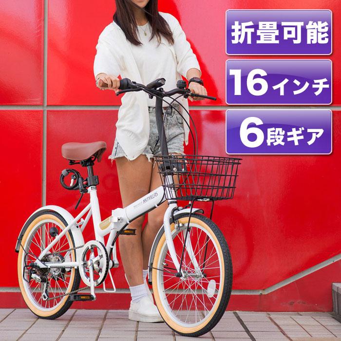My Pallas(マイパラス) 折畳自転車20・6SP・オールインワン カラー/ホワイト M-252