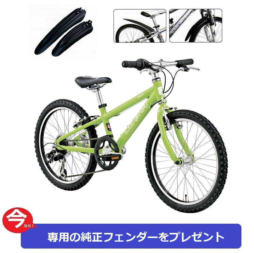 LGS-J206 ルイガノ LOUIS GARNEAU  6段変速付 ジュニアマウンテン子供用自転車プレゼント  子供 2015年モデル