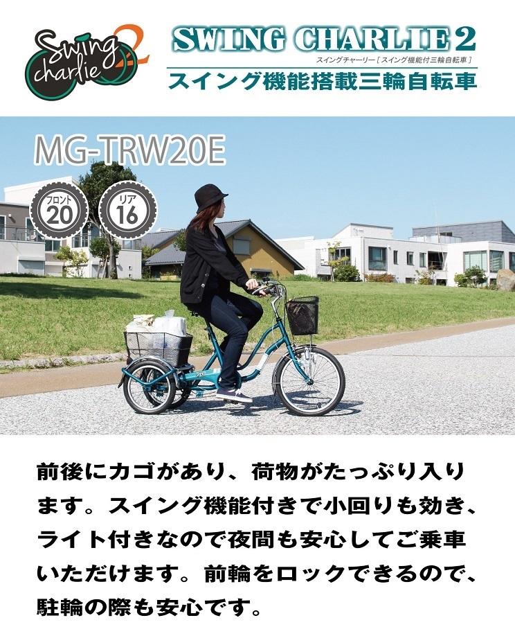 三輪車 大人用 スイングチャーリー MG-TRW20E グリーン NEW ご年配の方へのプレゼントに 敬老の日 三輪自転車 大人用三輪車 大人 用 三輪車 自転車 スウィング チャーリー SWING CHARLIE おしゃれ シニア
