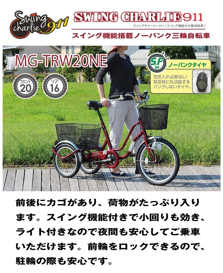 三輪車 大人用 スイングチャーリー MG-TRW20NE ご年配の方へのプレゼントに 敬老の日 三輪自転車 大人用三輪車 大人 用 三輪車 自転車 スウィング チャーリー SWING CHARLIE おしゃれ シニア