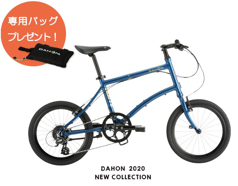 【専用バッグXLプレゼント】DAHON 2020 Dash P8 折りたたみ自転車 20インチ 8段変速 dahon ダホン dash p8 ダッシュプレゼント 可愛い 折畳み 折畳 変速 ナイトブラック ダークブルー