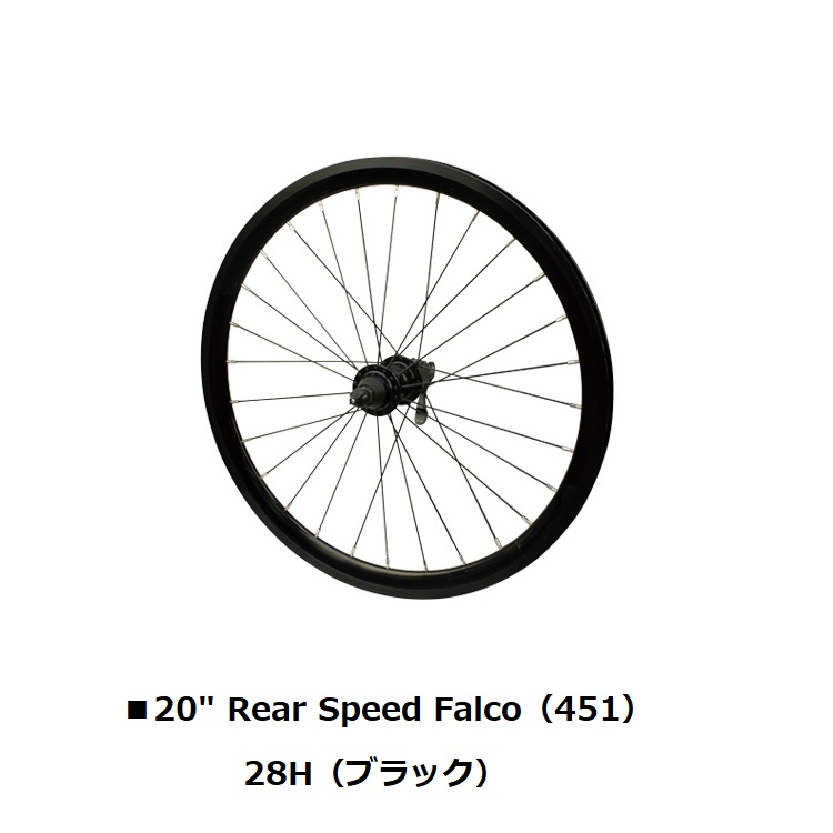 【DAHON】純正ダホン オプションパーツ Wheel ホイール 20インチ Rear Speed Falco(451)28H(ブラック)ダホン 20インチ(451)スピードファルコ用 リアホイール