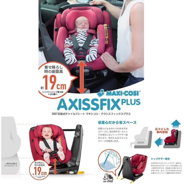 Maxi-Cosiマキシコシ AXISSFIX Plus(アクシスフィックスプラス) 360度回転式チャイルドシート プレゼント 可愛い 子供 おしゃれ