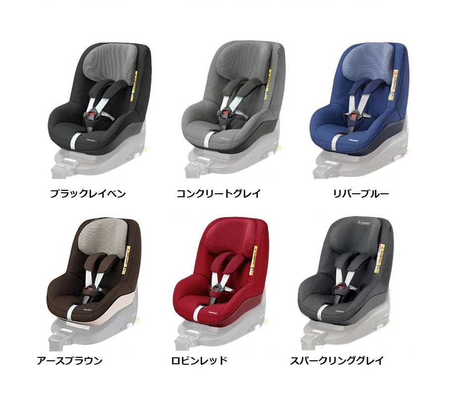 Maxi-Cosiマキシコシ 2wayPearl(ツーウェイパール) チャイルドシート 後ろ向き/前向きプレゼント 可愛い 子供★無償交換PG