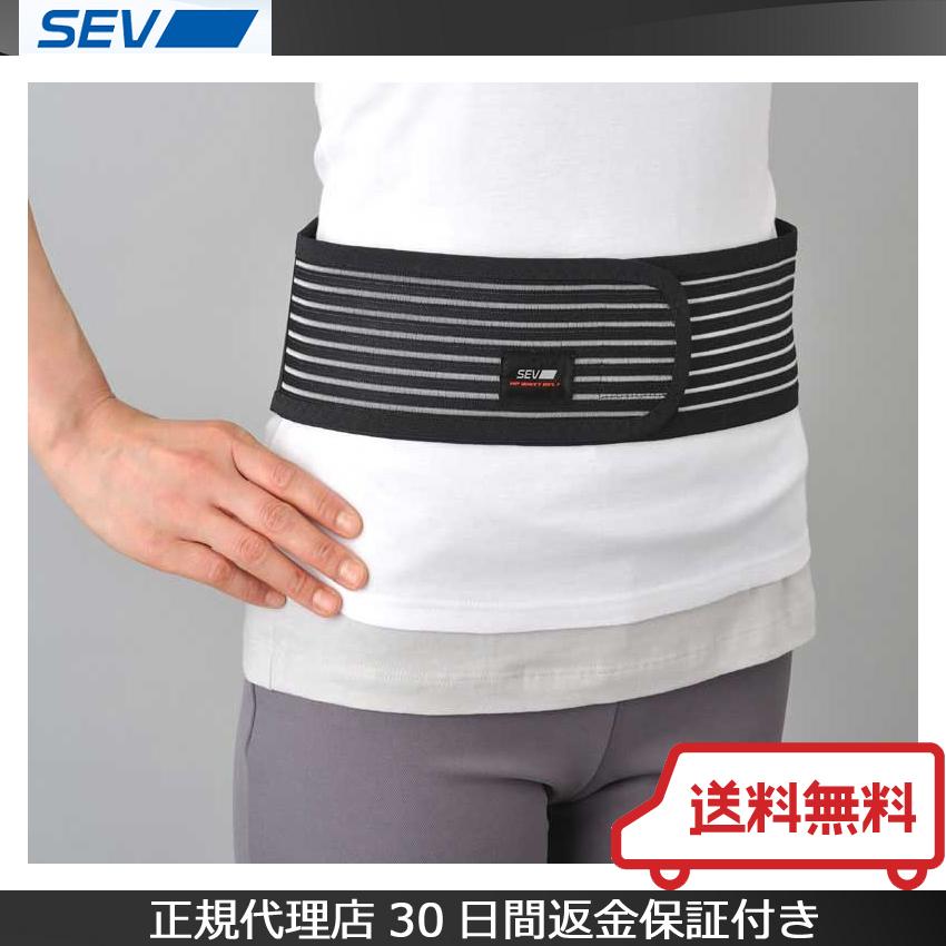 SEV HPウエストベルト 腰痛【全国送料無料】 【手洗いOK】セブ 腰 ベルト ブラック 骨盤 ネックレス ぎっくり腰 予防