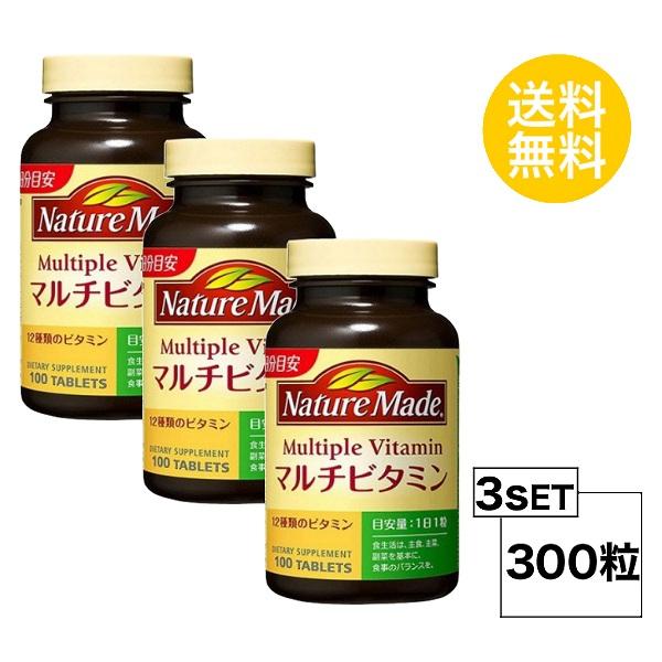 【3個セット】【送料無料】 ネイチャーメイド マルチビタミン 100日分×3個セット (300粒) 大塚製薬 サプリメント nature made