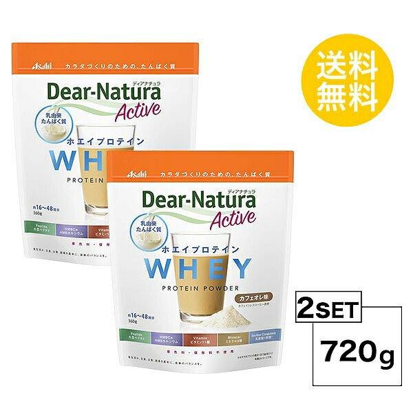 【2パック】【送料無料】 ディアナチュラアクティブ ホエイプロテイン カフェオレ味 360g×2パック ASAHI サプリメント