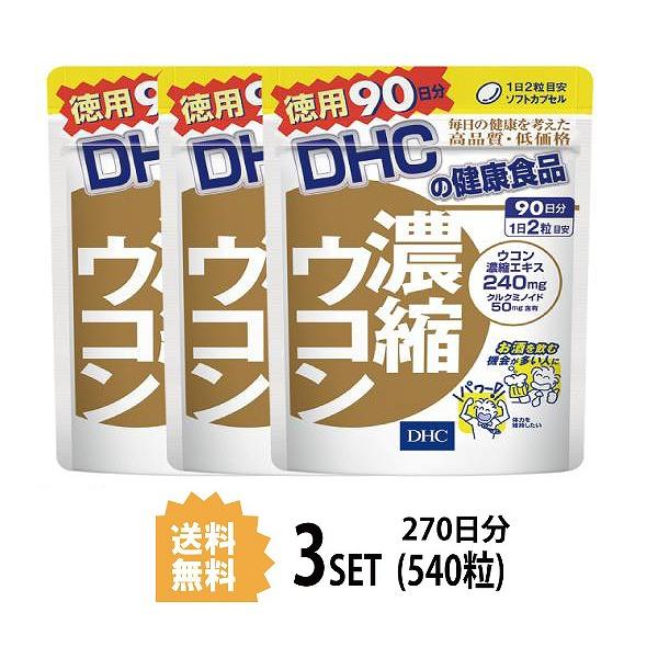 【送料無料】【3パック】 DHC 濃縮ウコン 徳用90日分×3パック (540粒) ディーエイチシー サプリメント クルクミン 秋ウコン 健康食品 粒タイプ