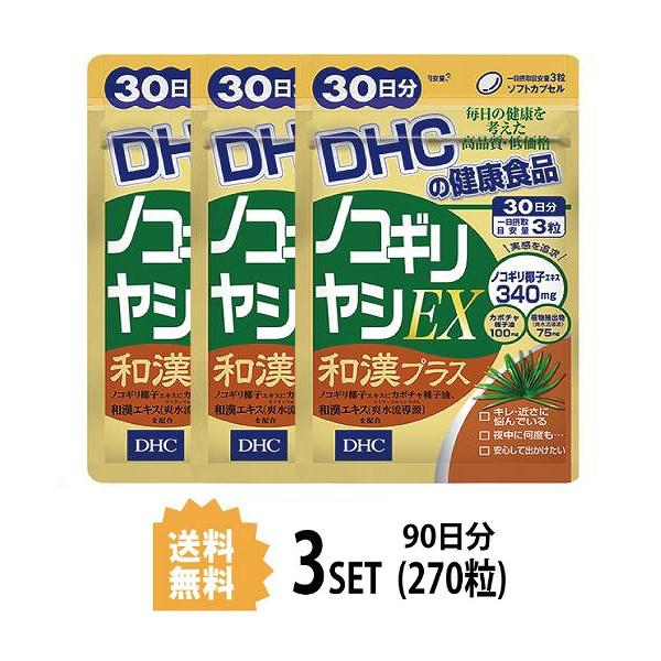 【送料無料】【3パック】 DHC ノコギリヤシEX 和漢プラス 30日分×3パック (270粒) ディーエイチシー サプリメント ノコギリ椰子 リコピン ビタミンD セレン 粒タイプ