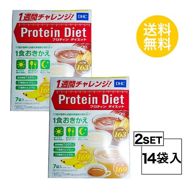 【2個セット】【送料無料】 DHC プロティンダイエット2 7袋入×2セット (50g×14袋) ディーエイチシー おきかえ食 ドリンク ウエイト