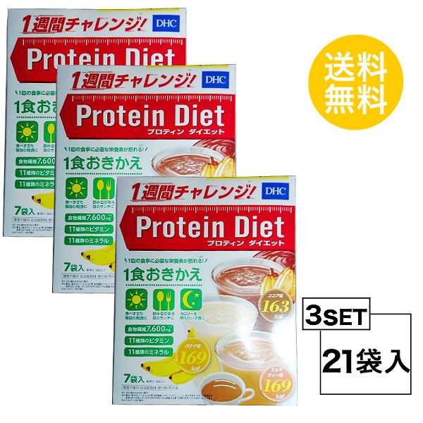 【3個セット】【送料無料】 DHC プロティンダイエット2 7袋入×3セット (50g×14袋) ディーエイチシー おきかえ食 ドリンク ウエイト