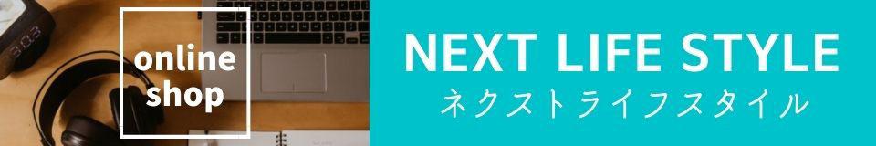 Next Life Style:PC周辺機器、家電、家具など多彩で充実なアイテム。