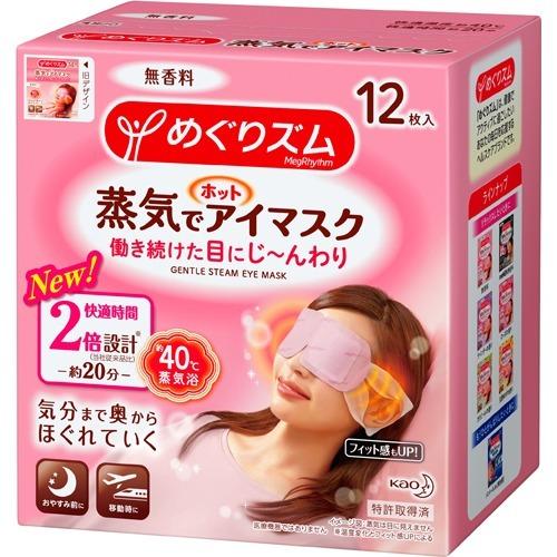 【12個セット】【送料無料】 めぐりズム 蒸気でホットアイマスク 無香料 12枚入り×12セット 花王 就寝 睡眠 アイマスク