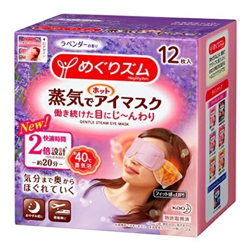 【12個セット】【送料無料】 めぐりズム 蒸気でホットアイマスク ラベンダーの香り 12枚入り×12セット 花王 就寝 睡眠 アイマスク