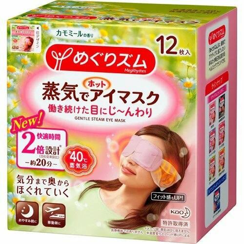 【12個セット】【送料無料】 めぐりズム 蒸気でホットアイマスク カモミールの香り 12枚入り×12セット 花王 就寝 睡眠 アイマスク