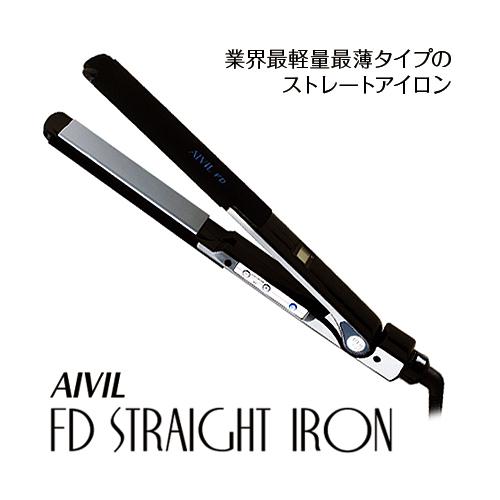 AIVIL アイビル FD ストレートアイロン 【業界最薄・最軽量クラス】
