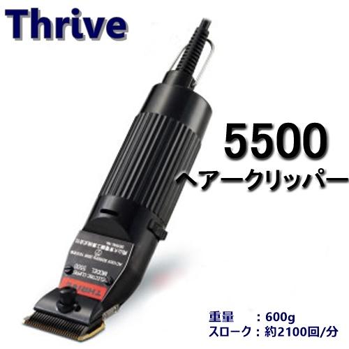 スライヴ電気バリカン 5500(2mmチタン刃付)/【スライヴ バリカン】