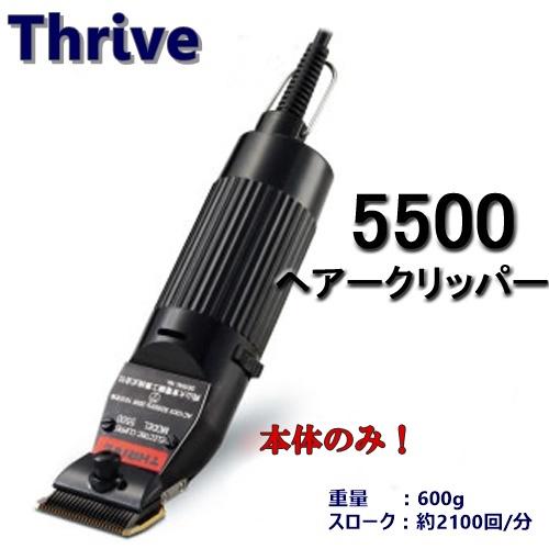 スライヴ電気バリカン5500(刃なし)【スライヴ バリカン】