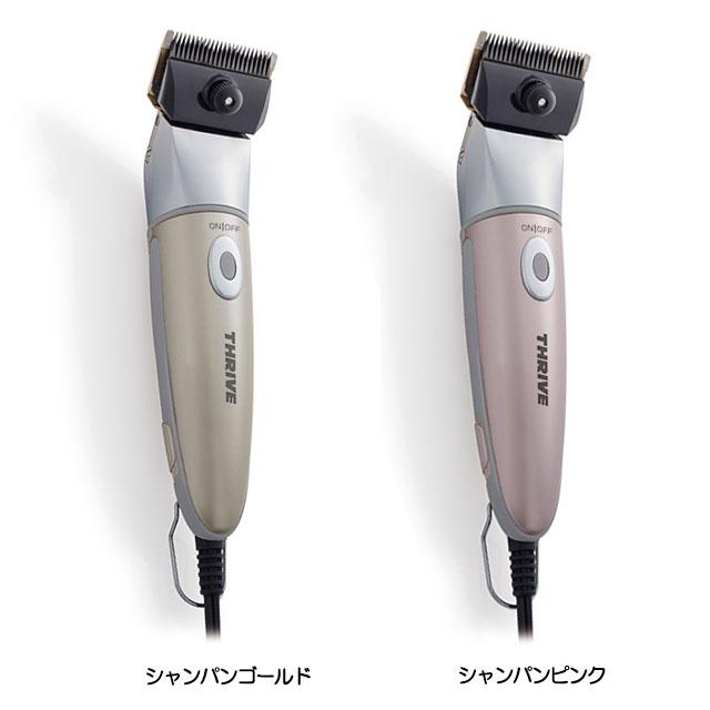 スライヴ バリカン MODEL-525 [2mmチタン刃付] 本体シャンパンピンクとシャンパンゴールドの選べる2色/コード式タイプ