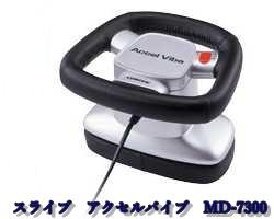 スライブ アクセルバイブ MD-7300/マッサージ器