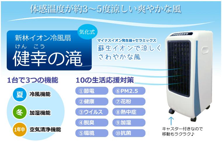 新林イオン冷風扇 健幸の滝(けんこうのたき)+超音波4L加湿器(13畳まで対応)付【送料無料】