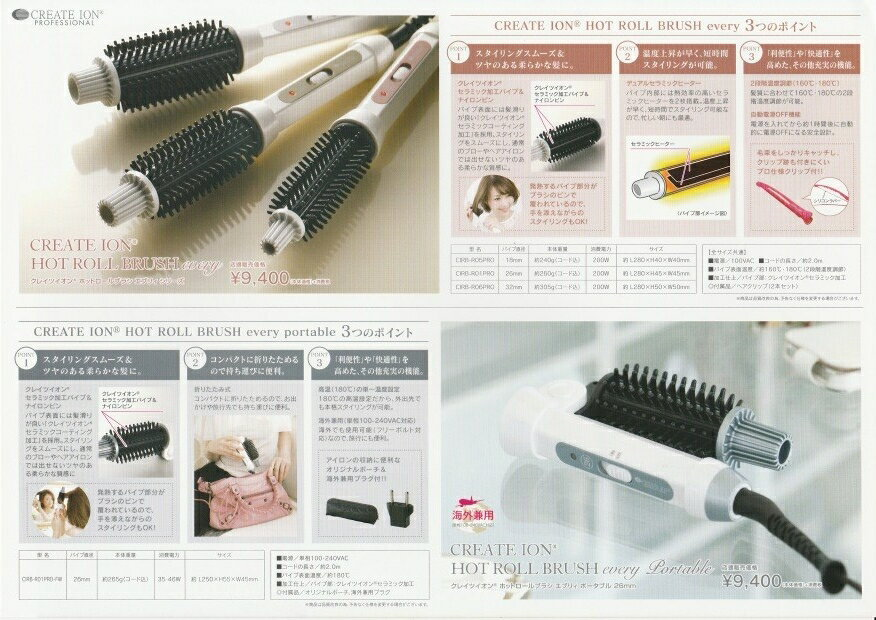 【CREATE ION】 HOT ROLL BRUSH every クレイツイオン ホットロールブラシ エブリィ 18mm/26mm/32mm