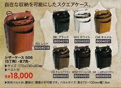 シザーケース 506 (5丁用) -全7色-【受注生産のため返品・交換・キャンセルはお受けできません】