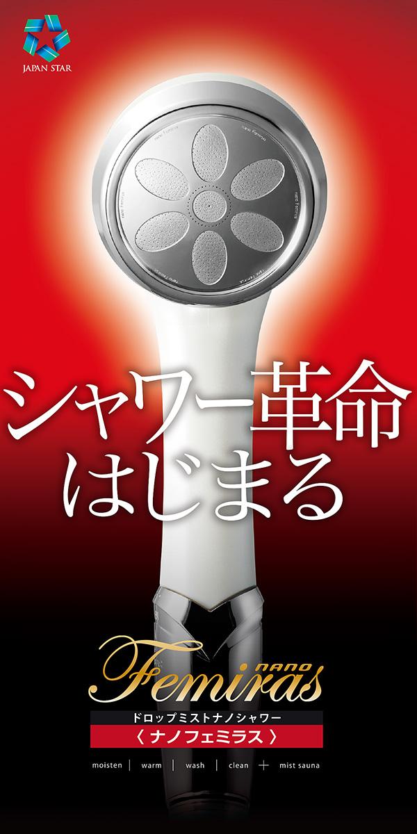 JAPAN STAR ナノフェミラス パールホワイト FMRS-PW【本体のみ】/JAPAN STAR/※1月下旬頃のお届けになります。