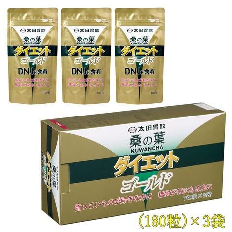 【がまんのいらないダイエット】太田胃散 桑の葉ダイエットゴールド 180粒×3袋 「食べることが大好き!健康が気になりだした方へ 脂質対策 糖質対策」