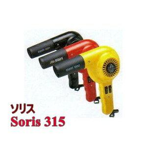 ソリス315(Solis)/1400W【大風量】ホワイト/ブラック/レッド