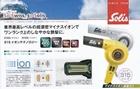 【Solis ion TECHNOLOGY】最新!! ソリス 315 イオンテクノロジー/マイナスイオン量最大!!/ホワイトorイエロー