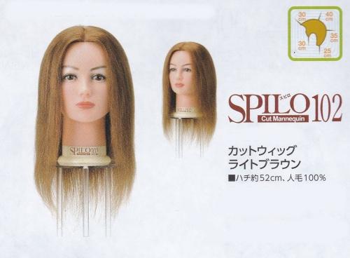 【送料無料】人気のカットウイッグ スピロ102 ライトブラウン 3個セット SPIRO102