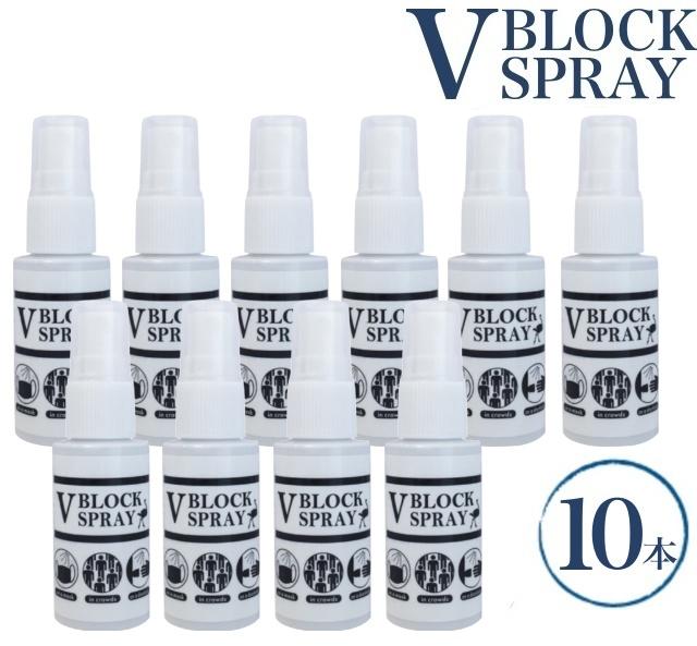 【10本セット】ブイブロックスプレー V BLOCK SPRAY ダチョウ抗体スプレー 30ml 【 ダチョウ抗体配合 】